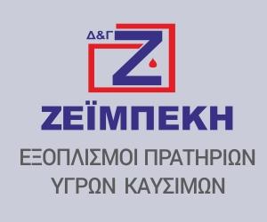Zeimpekis Adv